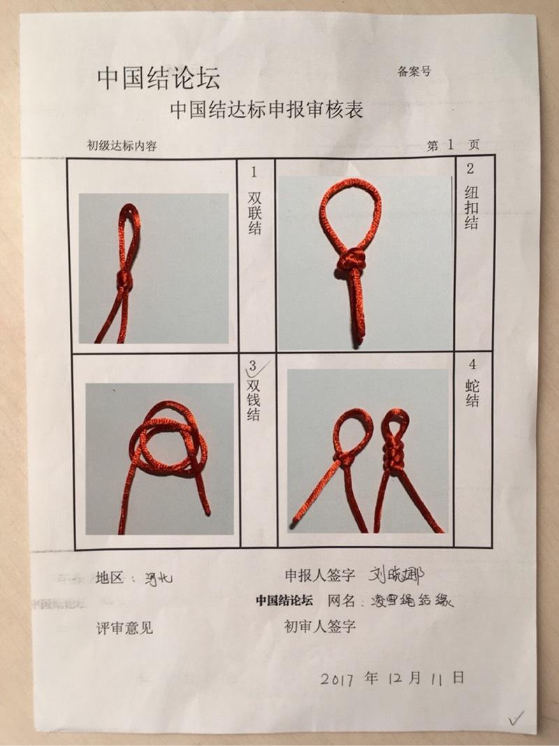 中国结论坛   中国绳结艺术分级达标审核 111956rm3bub4gcgh4vruv