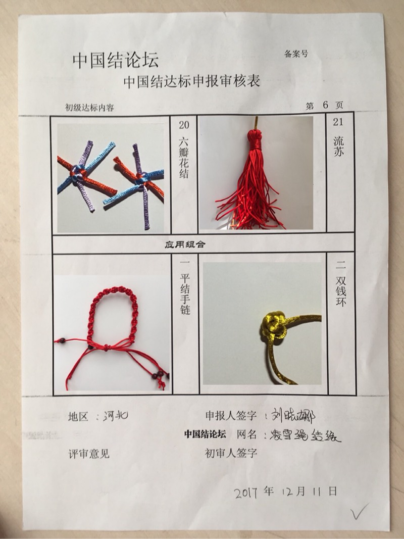 中国结论坛   中国绳结艺术分级达标审核 112019o5d8w285naa8dn5p