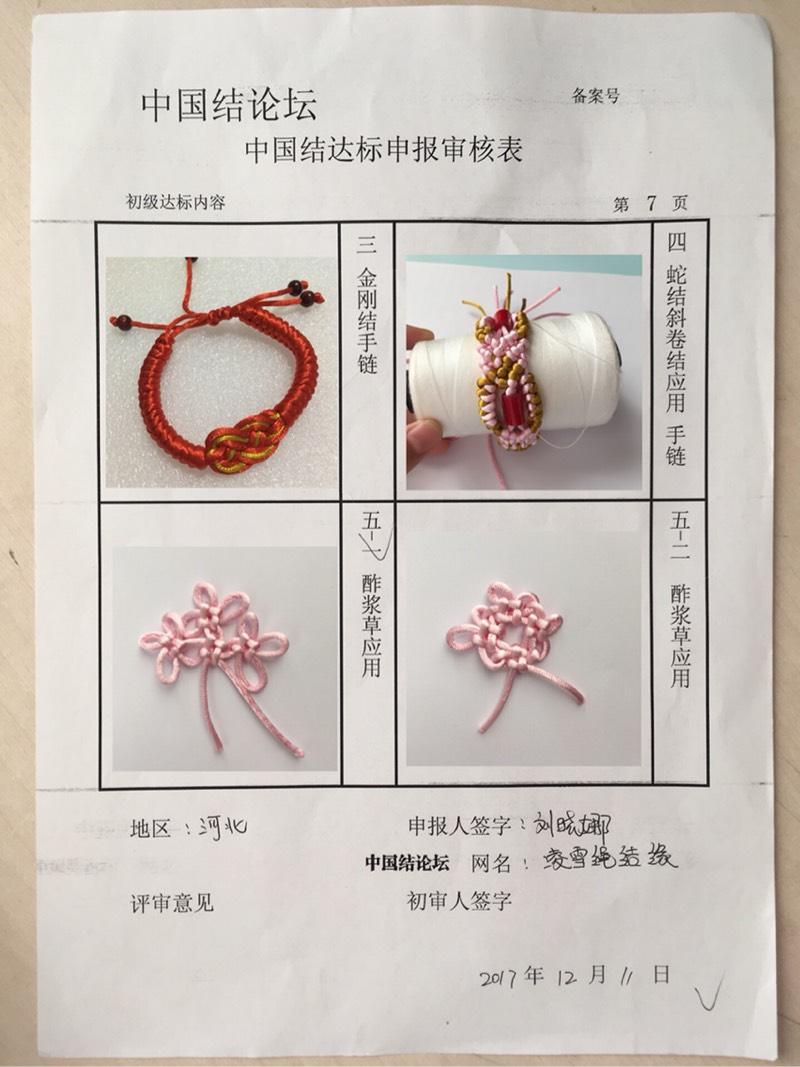 中国结论坛   中国绳结艺术分级达标审核 112020k5sh26j8854hp8j4
