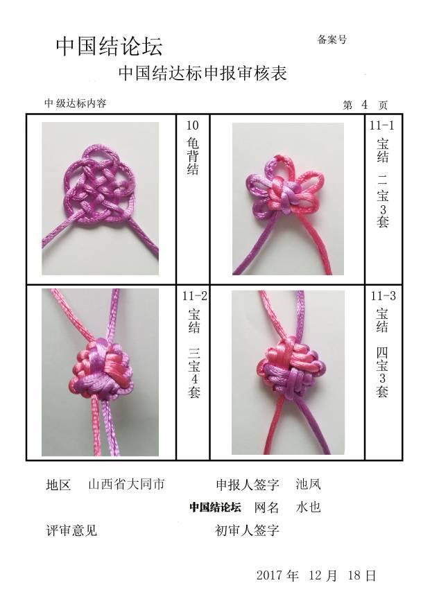 中国结论坛 水也--中级达标申请  中国绳结艺术分级达标审核 132201jwrb0xa0hrwnrqkx