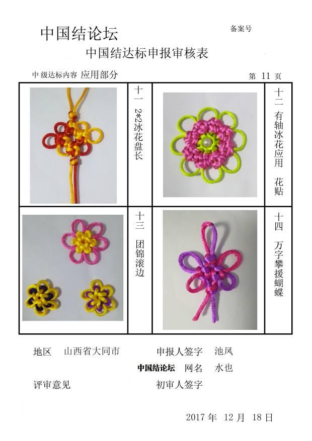 中国结论坛 水也--中级达标申请  中国绳结艺术分级达标审核 132205g8100f1emmx1i73p