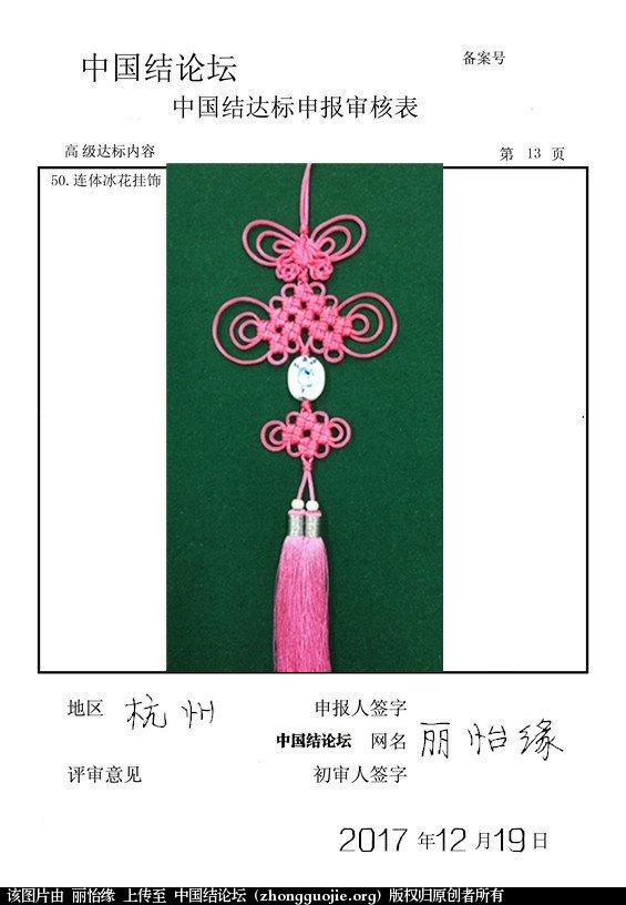 中国结论坛 杭州 丽怡缘高级申请  中国绳结艺术分级达标审核 230141dpt9ttd4n5929u9d