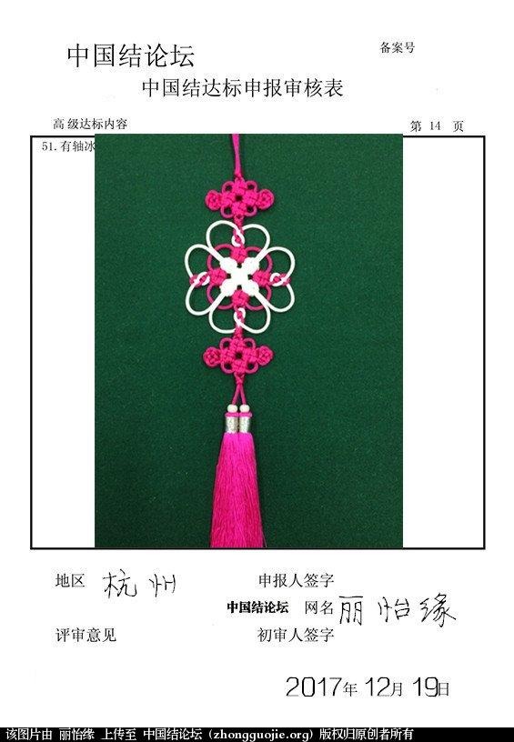 中国结论坛 杭州 丽怡缘高级申请  中国绳结艺术分级达标审核 230149udd4h2qmswc9hm27