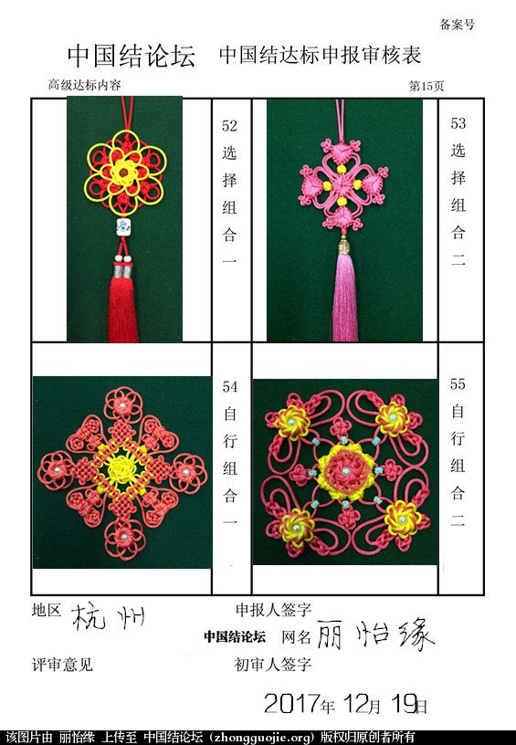 中国结论坛 杭州 丽怡缘高级申请  中国绳结艺术分级达标审核 230154ijbyeblujzjelzeh