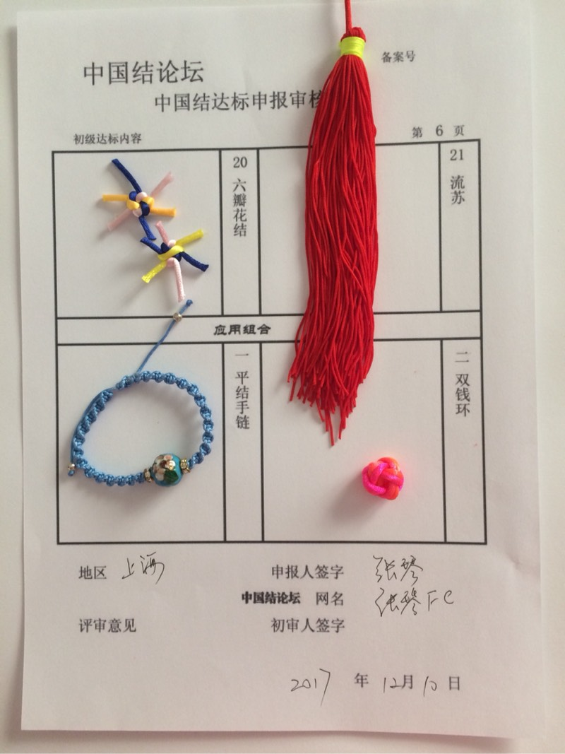 中国结论坛 [初级达标申请]张琴FC~上海  中国绳结艺术分级达标审核 093014gbp2sh8xpvsh12z7