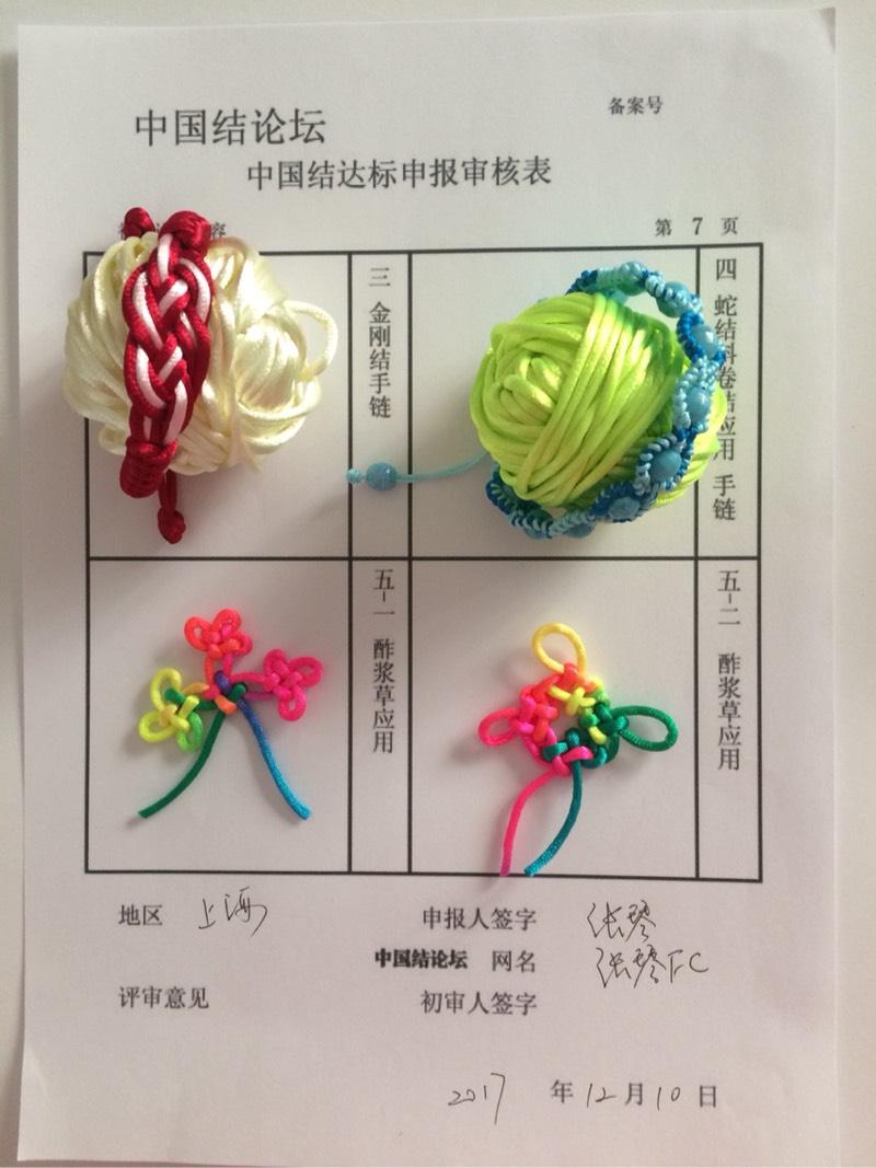 中国结论坛 [初级达标申请]张琴FC~上海  中国绳结艺术分级达标审核 093015hfffgzesf57h328j