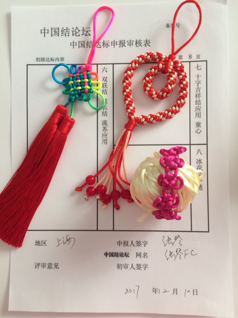 中国结论坛 [初级达标申请]张琴FC~上海  中国绳结艺术分级达标审核 093015t60n9sbznqllh0zn