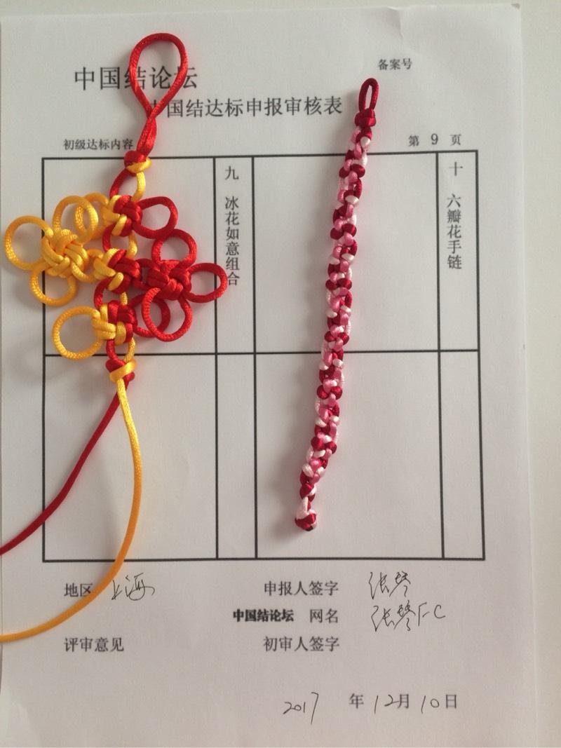 中国结论坛 [初级达标申请]张琴FC~上海  中国绳结艺术分级达标审核 093015w2sxs32l025ssh05