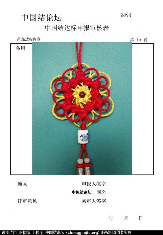 中国结论坛   中国绳结艺术分级达标审核 100257iv5b45xr9zkvr4zb