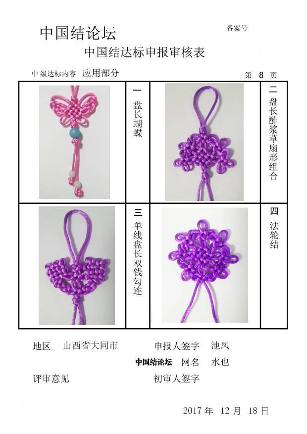 中国结论坛   中国绳结艺术分级达标审核 191116kd13mxxava2i5vd5