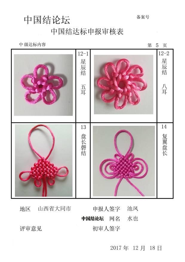 中国结论坛   中国绳结艺术分级达标审核 191116m3wfovv33ww48kao