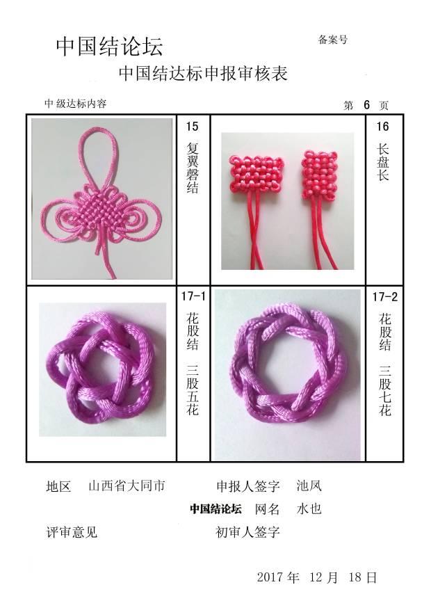 中国结论坛   中国绳结艺术分级达标审核 191116u0n4n00n0i9mm0i9