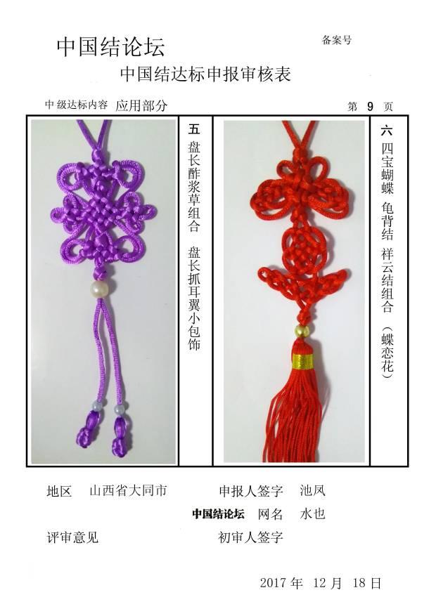 中国结论坛   中国绳结艺术分级达标审核 191151n50zf408g0cg5fl4