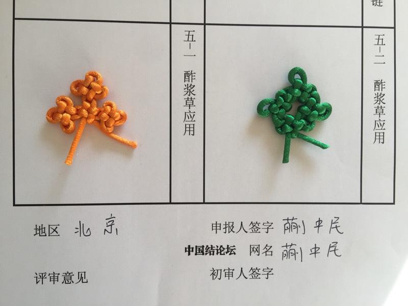 中国结论坛   中国绳结艺术分级达标审核 102347je6hkjhh7lnwjo42