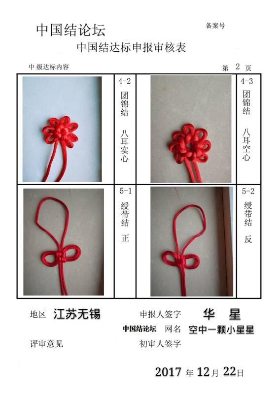 中国结论坛 空中一颗小星星-中级达标申请  中国绳结艺术分级达标审核 162945ajkzoof6b7hjbb6q