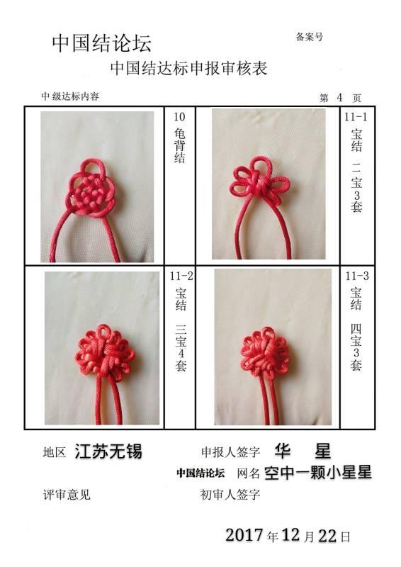 中国结论坛 空中一颗小星星-中级达标申请  中国绳结艺术分级达标审核 162946hl08na0ip35367nk