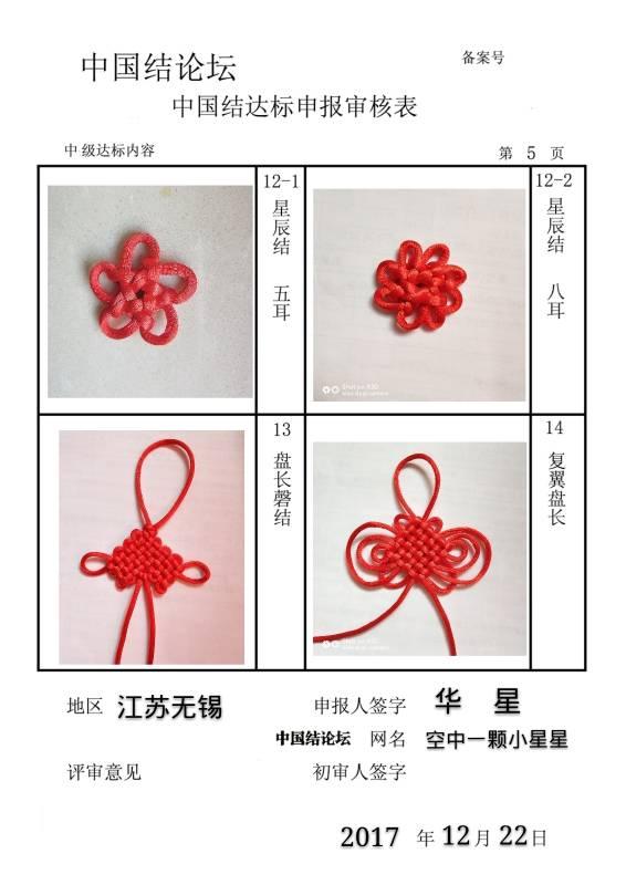 中国结论坛 空中一颗小星星-中级达标申请  中国绳结艺术分级达标审核 162947xkvvcggfzpz0kaol