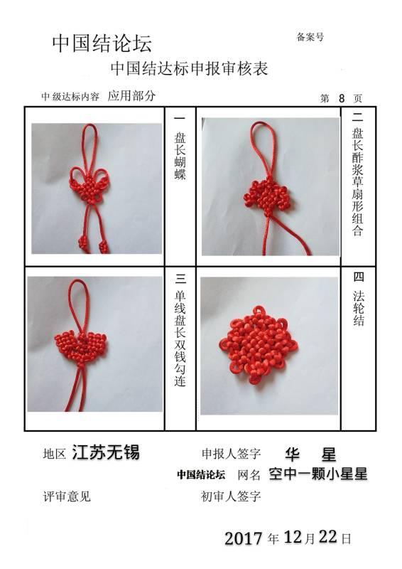 中国结论坛 空中一颗小星星-中级达标申请  中国绳结艺术分级达标审核 162948tksosma87s7pk8h8