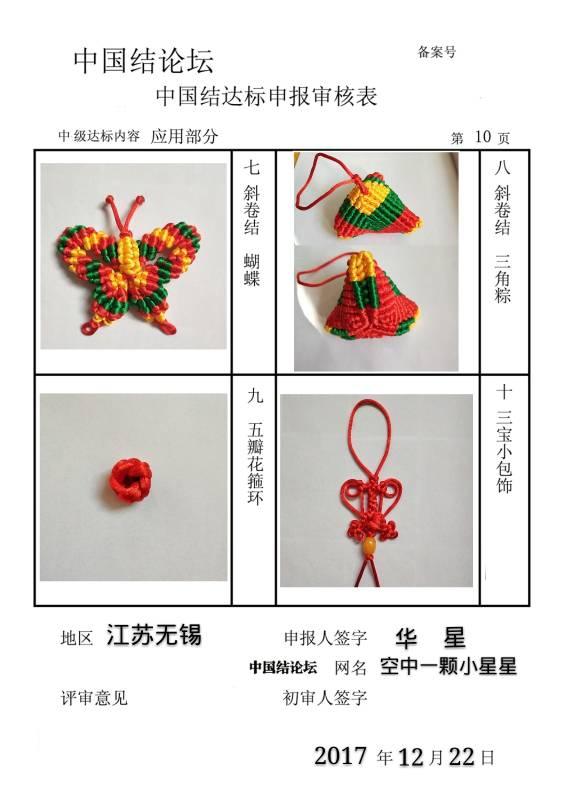 中国结论坛 空中一颗小星星-中级达标申请  中国绳结艺术分级达标审核 162949qb25fobr2r221sa4