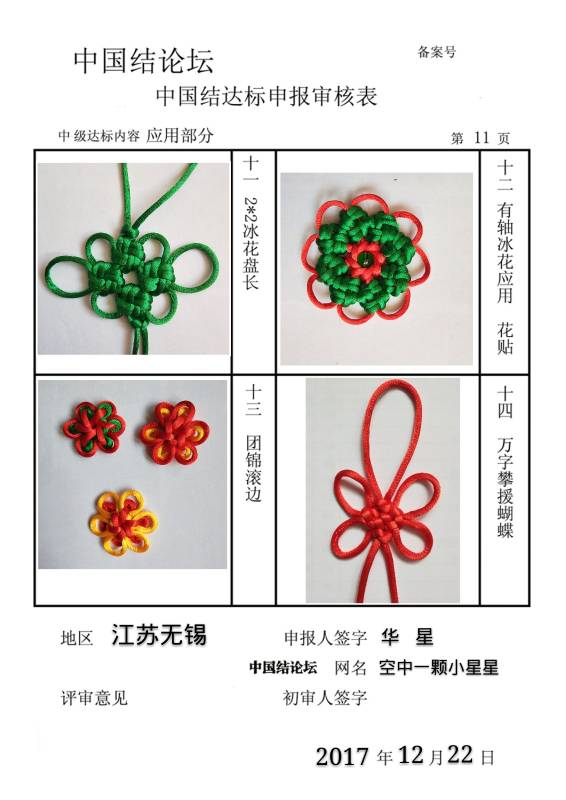 中国结论坛 空中一颗小星星-中级达标申请  中国绳结艺术分级达标审核 162949w333id2c3di1cjs1