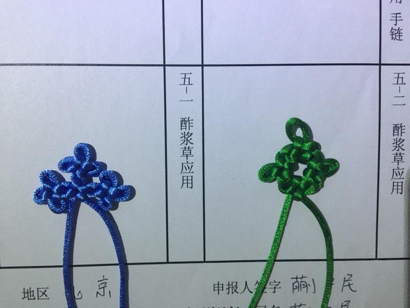 中国结论坛   中国绳结艺术分级达标审核 211751pwrzto7hjhe268dz