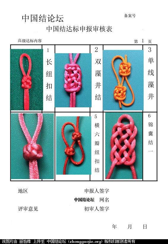 中国结论坛   中国绳结艺术分级达标审核 181437teacofxann53xukc