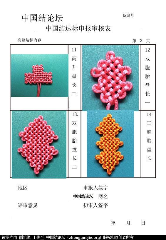 中国结论坛   中国绳结艺术分级达标审核 181448g509y575mzg7jej9