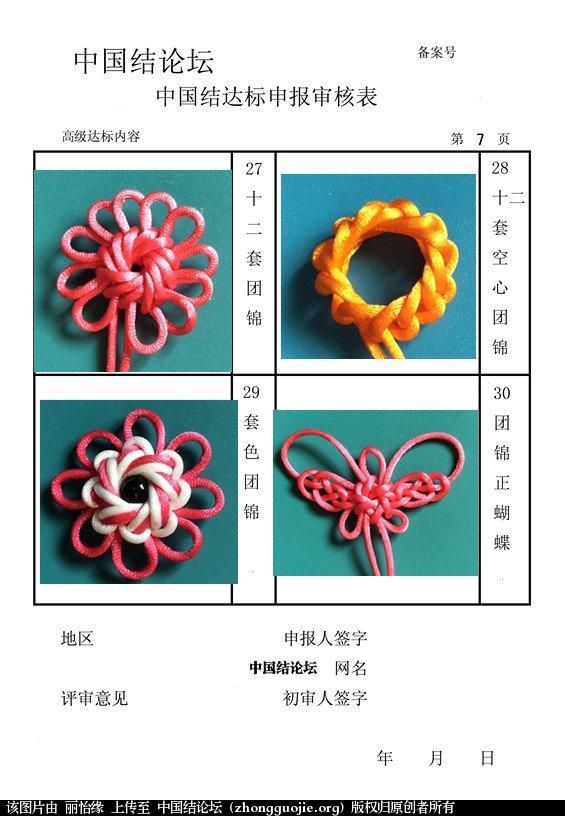 中国结论坛   中国绳结艺术分级达标审核 181512ri49ti0o0ojtttji