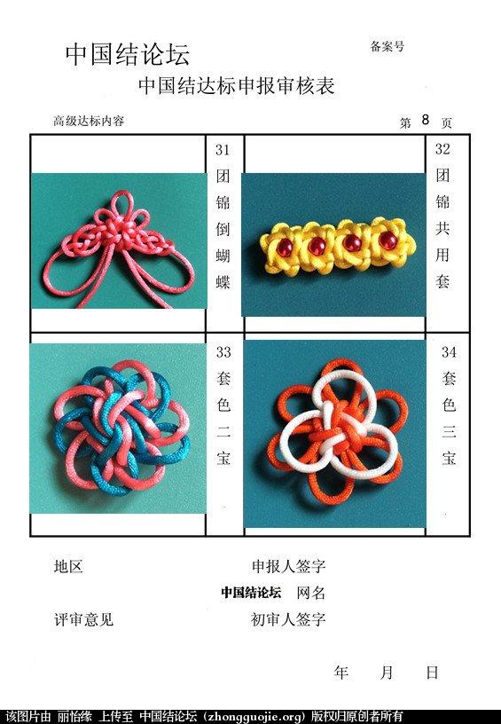 中国结论坛   中国绳结艺术分级达标审核 181521nb7qj5y7zcmb2t2j