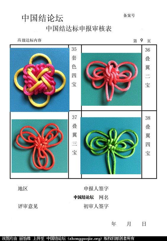 中国结论坛   中国绳结艺术分级达标审核 181528kja0v80ig19gdkkl