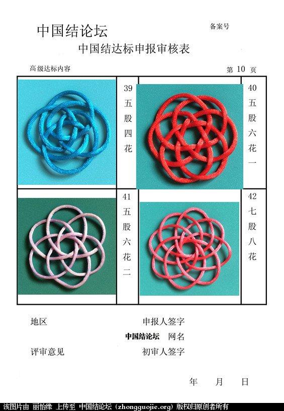 中国结论坛   中国绳结艺术分级达标审核 181547up32matw22wa2t71