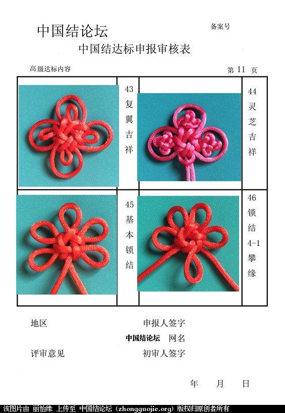 中国结论坛   中国绳结艺术分级达标审核 181555u8g1tu3t7xtkfe1g