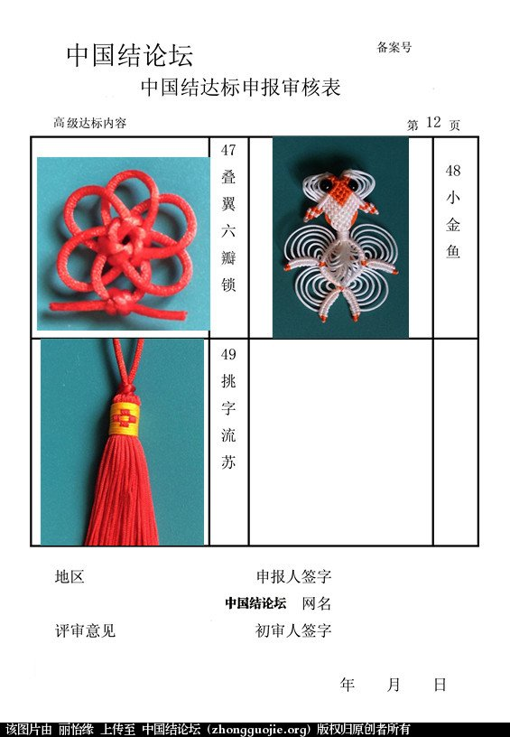 中国结论坛   中国绳结艺术分级达标审核 181616ihpplziop3njhnop