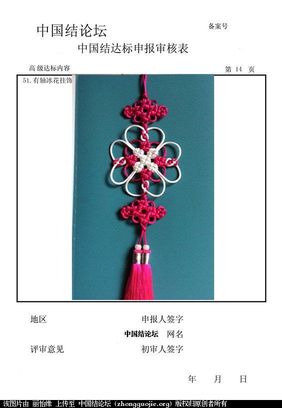 中国结论坛   中国绳结艺术分级达标审核 181636qyox4f2yqdfvdwxg