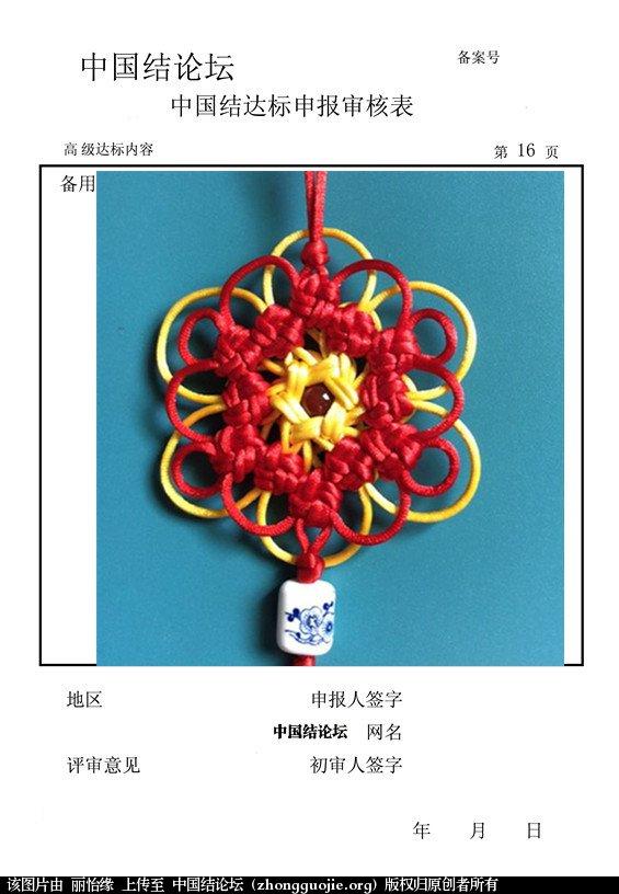 中国结论坛   中国绳结艺术分级达标审核 181700xwf7fj9f4ihwylfm