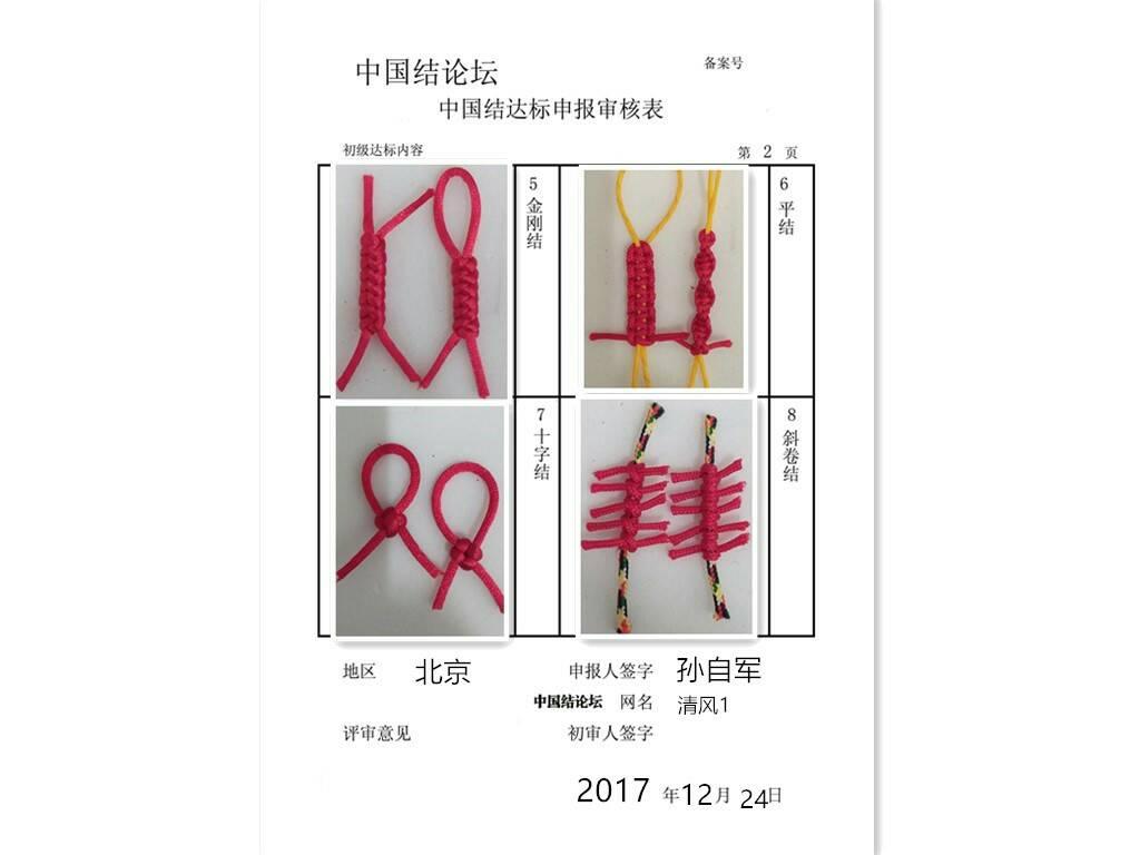 中国结论坛 清风1- 初级达标申请稿件  中国绳结艺术分级达标审核 221536ce8u07sz7ubb4u7v