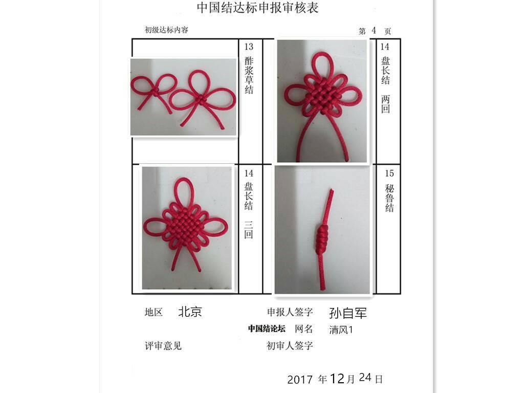 中国结论坛 清风1- 初级达标申请稿件  中国绳结艺术分级达标审核 221549q8vw9pkzuuvz9kxv