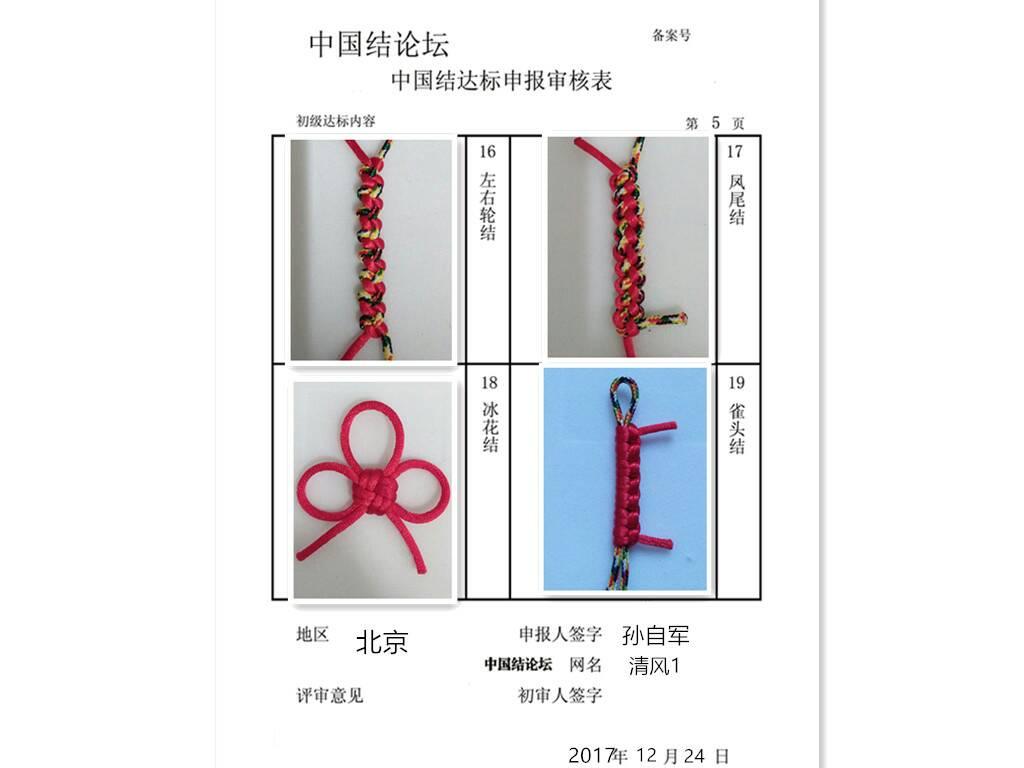 中国结论坛 清风1- 初级达标申请稿件  中国绳结艺术分级达标审核 221553jbpg0ty0zhgl4p7u
