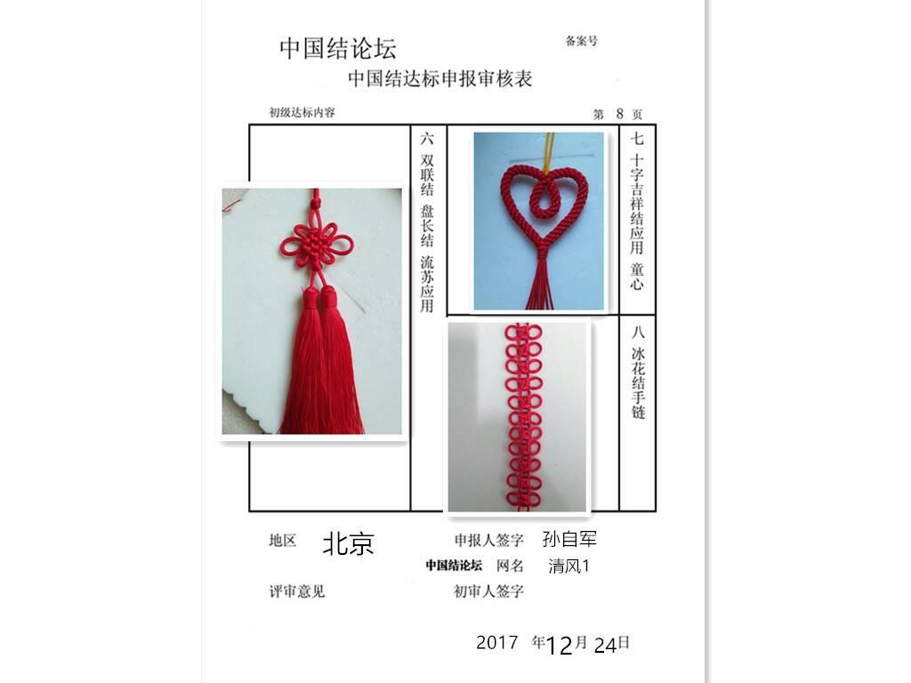 中国结论坛 清风1- 初级达标申请稿件  中国绳结艺术分级达标审核 221604mnr9576nj5wr55gr