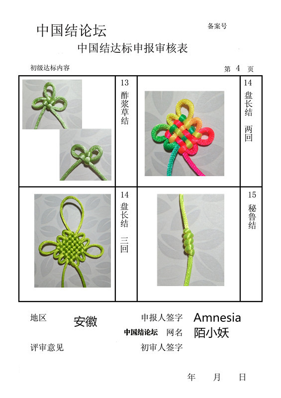 中国结论坛 陌小妖-初级达标申请  中国绳结艺术分级达标审核 115856e69xoziv5fz747of