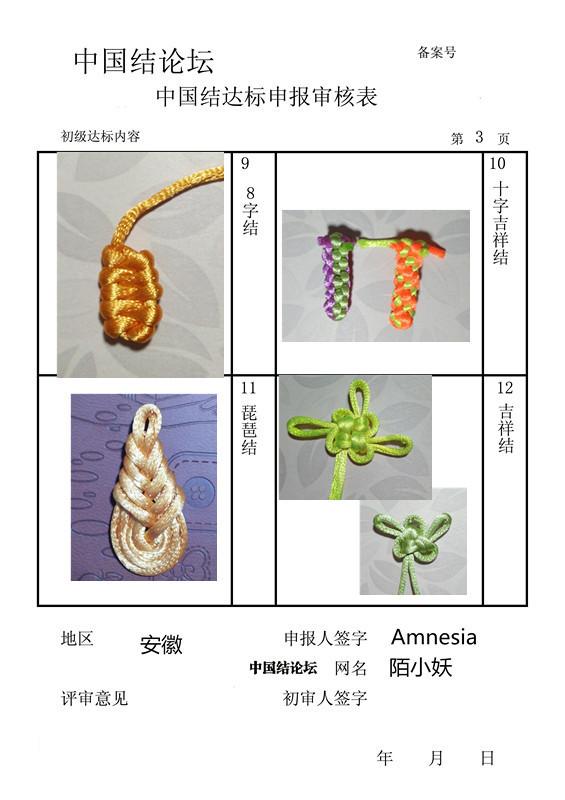 中国结论坛 陌小妖-初级达标申请  中国绳结艺术分级达标审核 115856qfr9ysl98mas9mxs