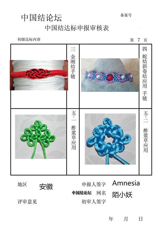 中国结论坛 陌小妖-初级达标申请  中国绳结艺术分级达标审核 115857c377r5pq10q7p6jd