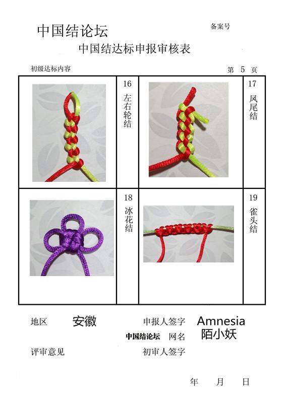 中国结论坛 陌小妖-初级达标申请  中国绳结艺术分级达标审核 115857omdzmmi9ll7sezco
