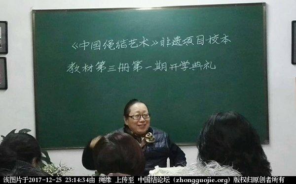 中国结论坛 2017年11月25日《中国绳结艺术》非遗项目校本教材第三册第一期师资班开学  中国结文化 230846e33l2kc20llxztt3