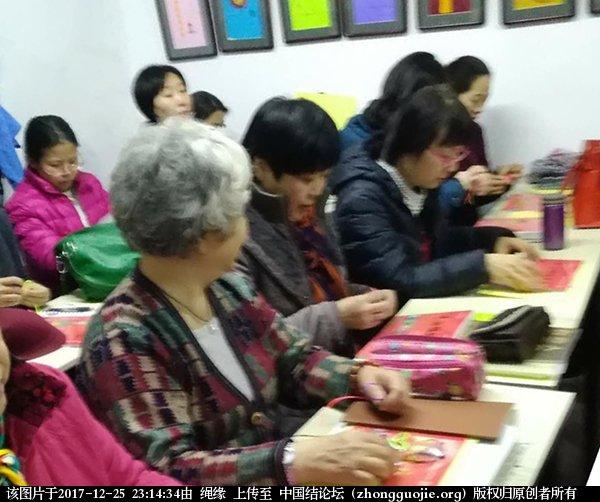 中国结论坛 2017年11月25日《中国绳结艺术》非遗项目校本教材第三册第一期师资班开学  中国结文化 230954ncydf74nbfcf0a4k