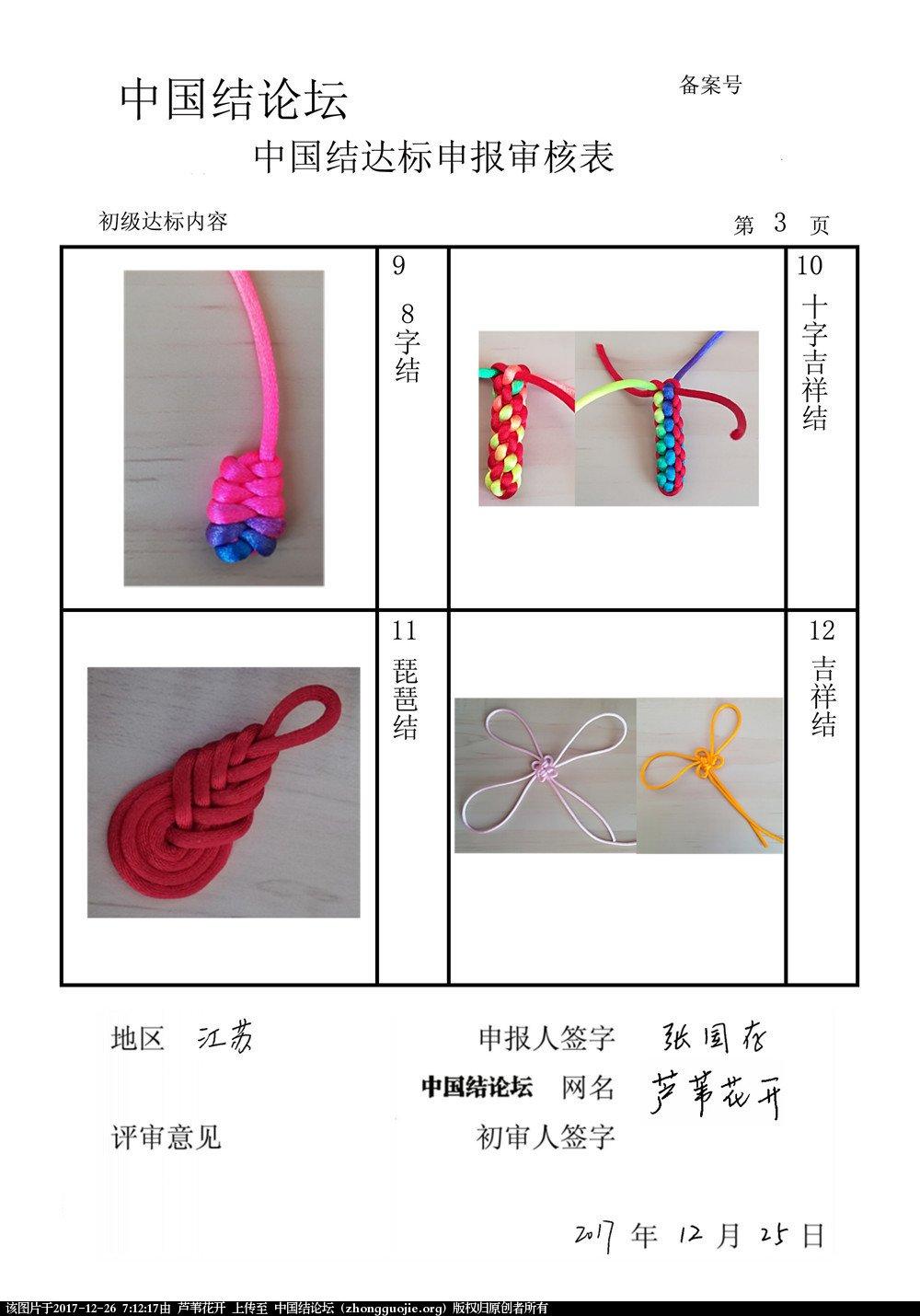 中国结论坛 芦苇花开提交初级审核  中国绳结艺术分级达标审核 071053my6ccs325fzf0s2z