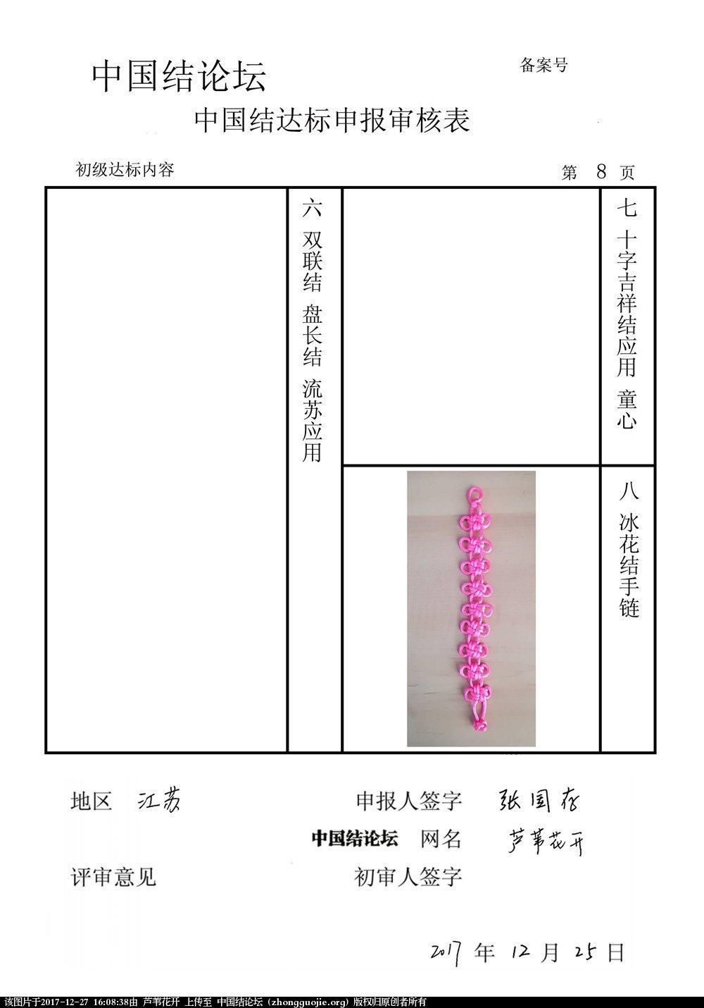 中国结论坛   中国绳结艺术分级达标审核 160542mj2du11e04eara5d