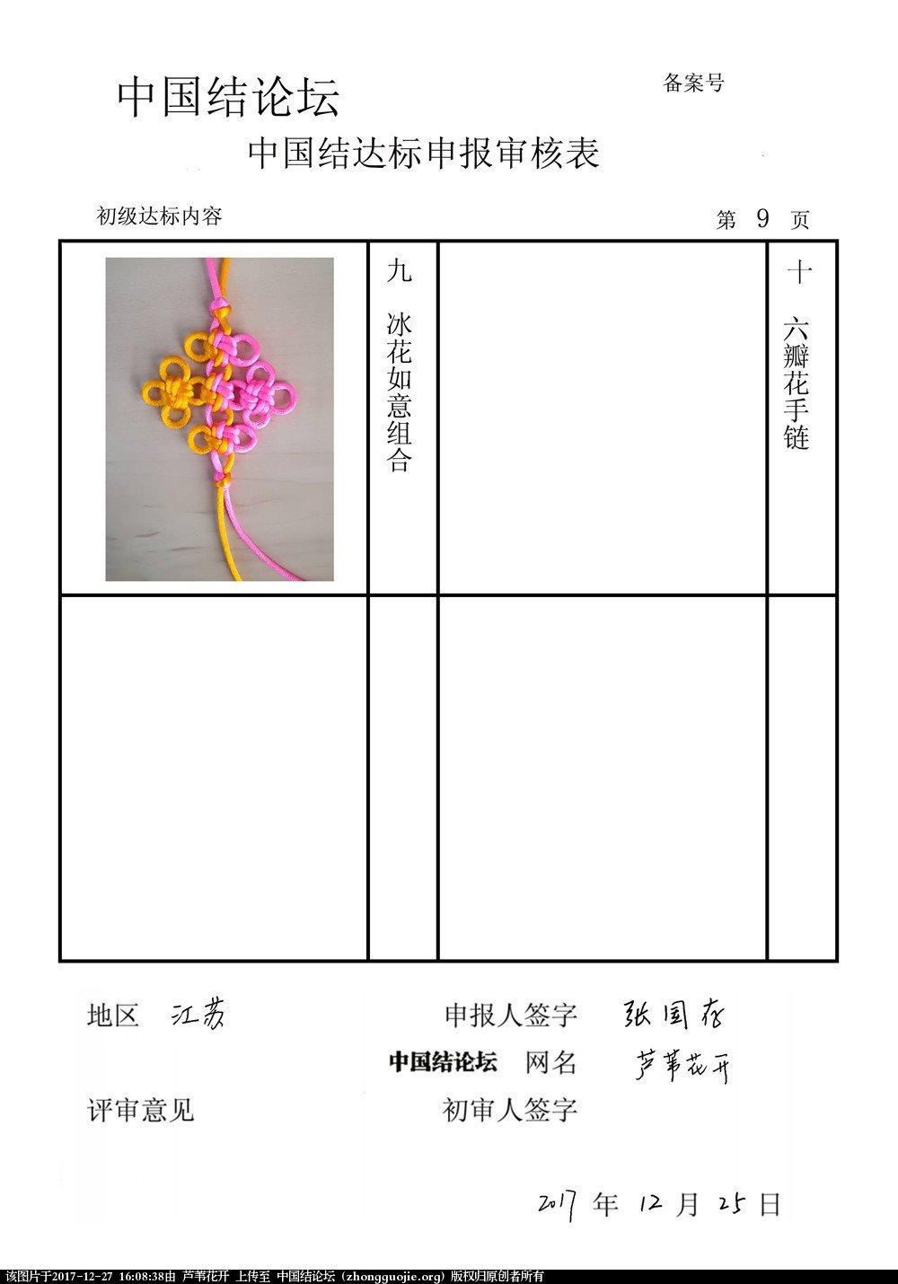 中国结论坛   中国绳结艺术分级达标审核 160548wz01aoy0youom4mb