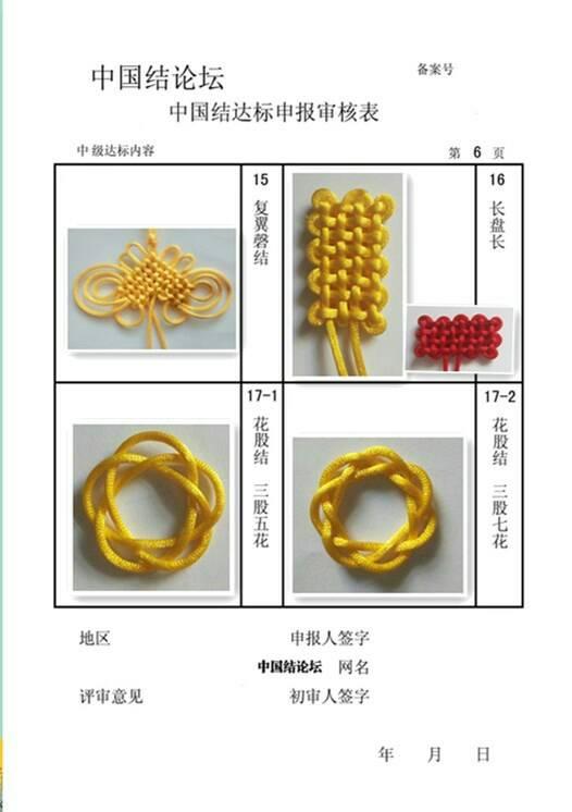 中国结论坛 指上功夫——中级达标审核稿件  中国绳结艺术分级达标审核 121108hmcm9i127bpsstct
