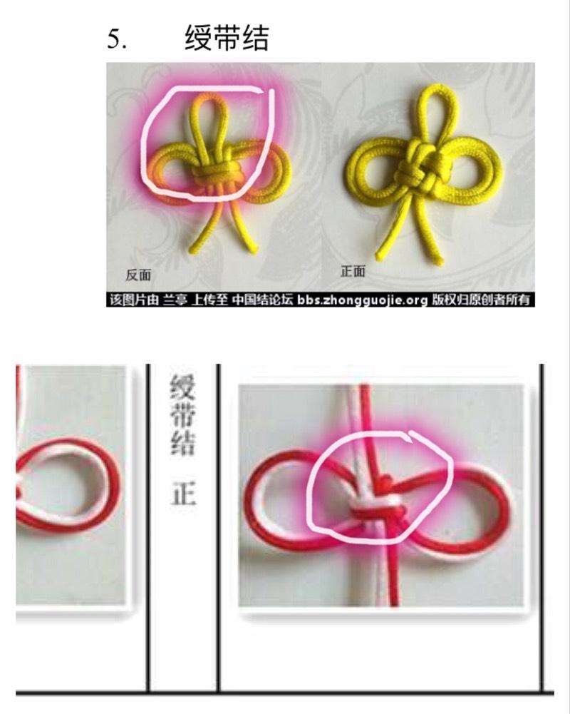 中国结论坛   中国绳结艺术分级达标审核 140921krubowcb841a938o